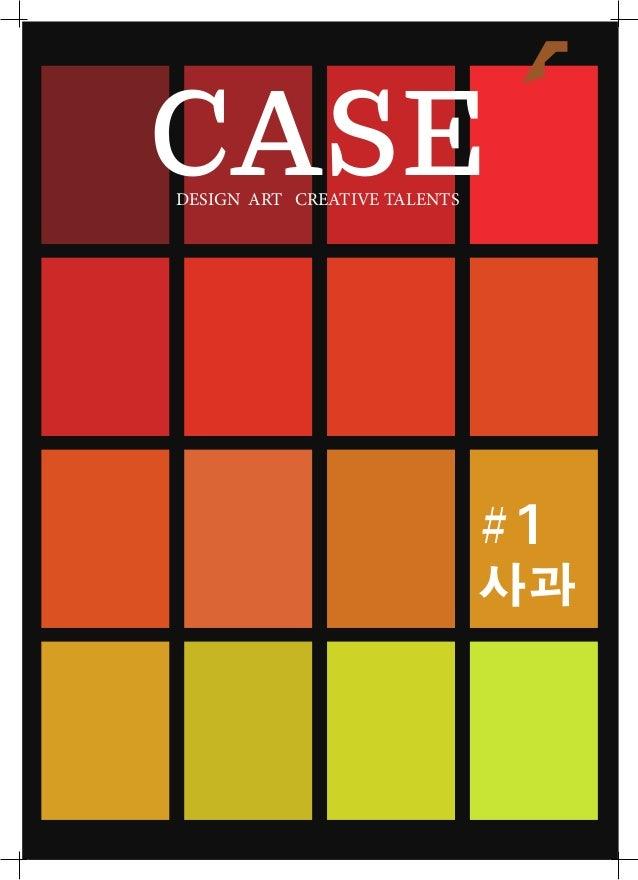CASE DESIGN ART CREATIVE TALENTS  #1 사과
