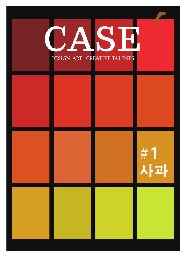 2013 꿈다락 토요문화학교 유스보이스 8경 잡지만들기 결과물 - Case