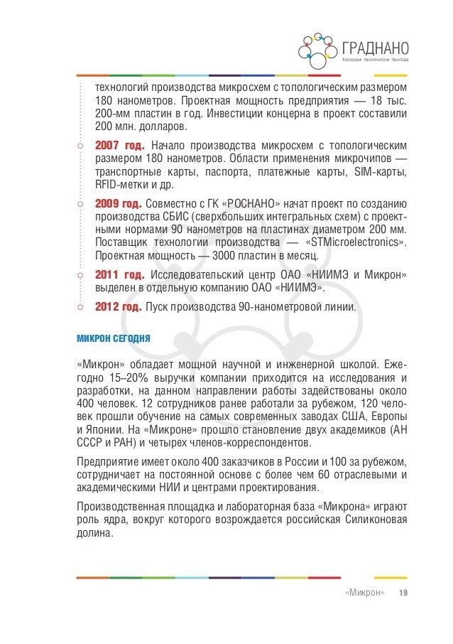 «Микрон» 19 технологий
