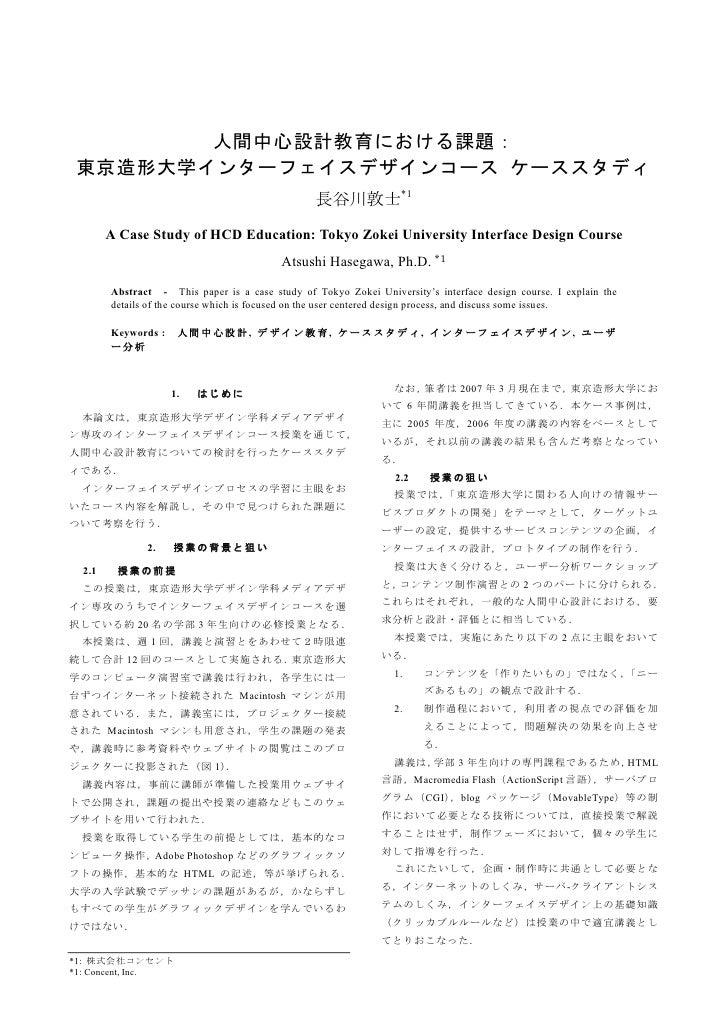 *1            A Case Study of HCD Education: Tokyo Zokei University Interface Design Course                               ...
