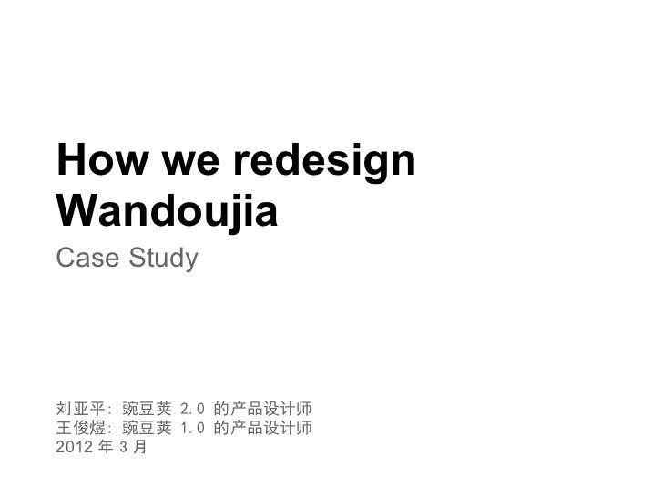 Case Study: Wandoujia Redesign