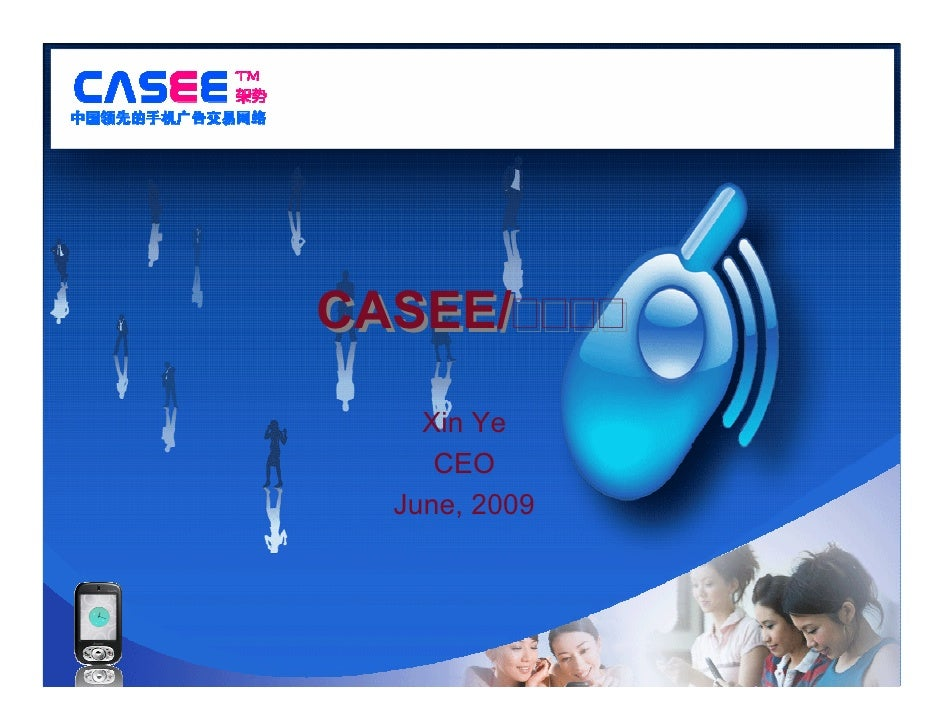 China Mobile Ad Market: Casee