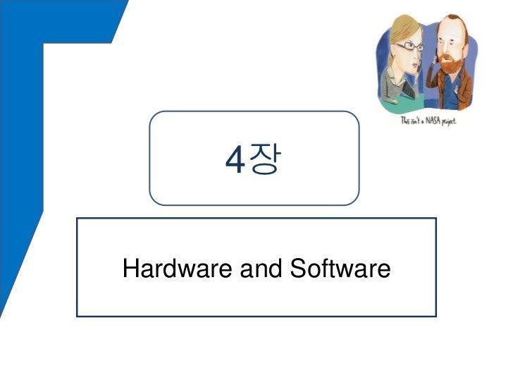 4장Hardware and Software