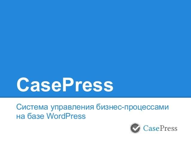 CasePress Система управления бизнес-процессами на базе WordPress