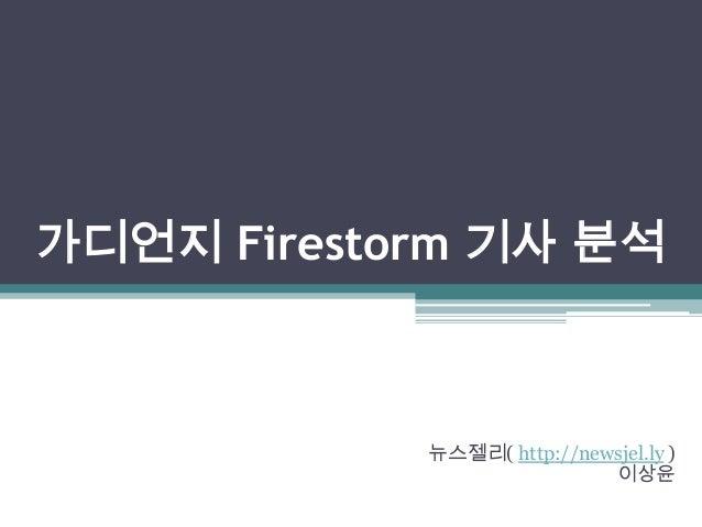 뉴스젤리 case study 2 - 파이어스톰