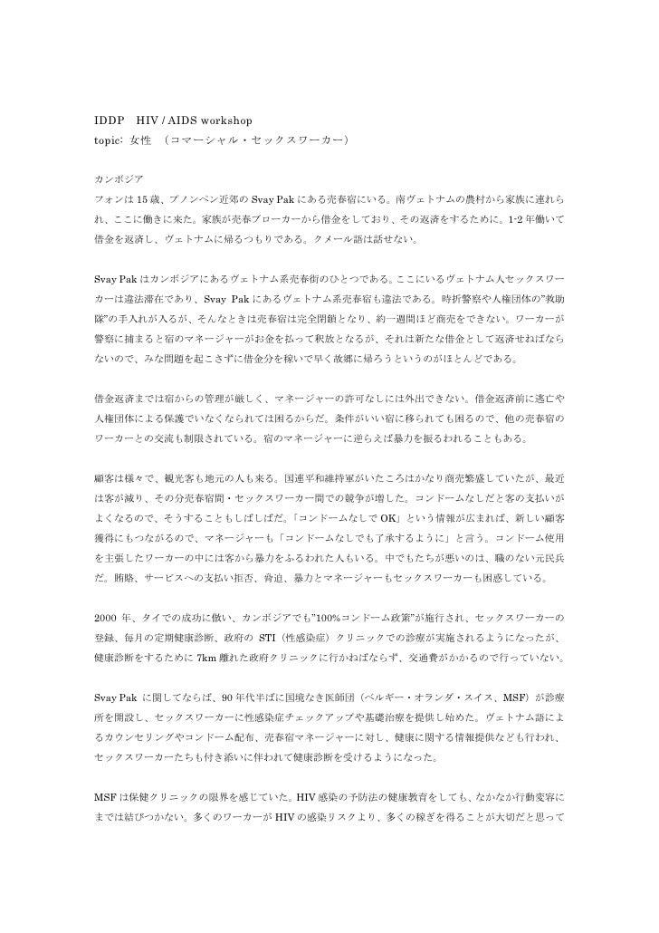 【セックスワーカーCase Study配布資料】