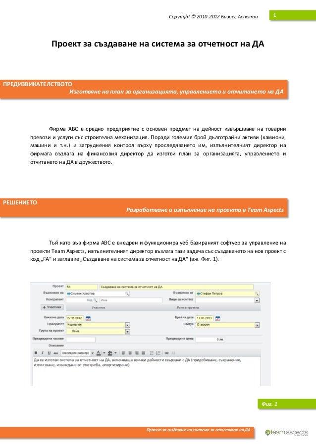 Copyright © 2010-2012 Бизнес Аспекти          1                Проект за създаване на система за отчетност на ДАПРЕДИЗВИКА...