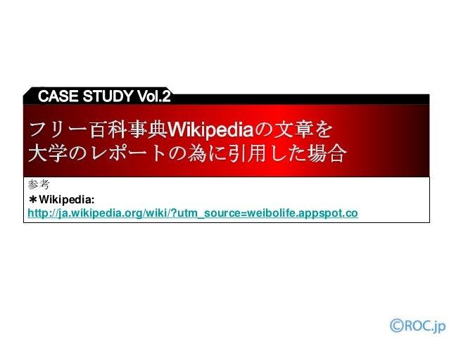Case study2~Wikipediaの文章を大学のレポートのために引用した場合~