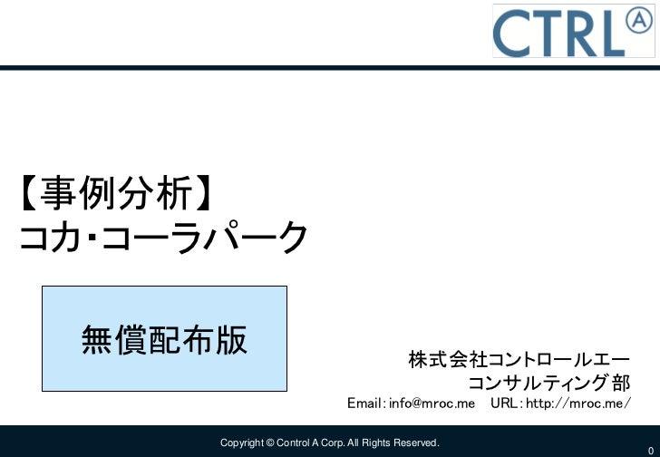 Case study coca cola_サンプル