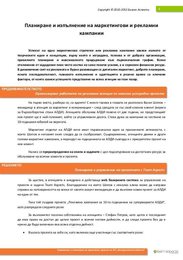Copyright © 2010-2013 Бизнес Аспекти      1                Планиране и изпълнение на маркетингови и рекламни              ...