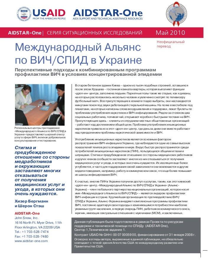 Международный Альянс по ВИЧ/СПИД в Украине