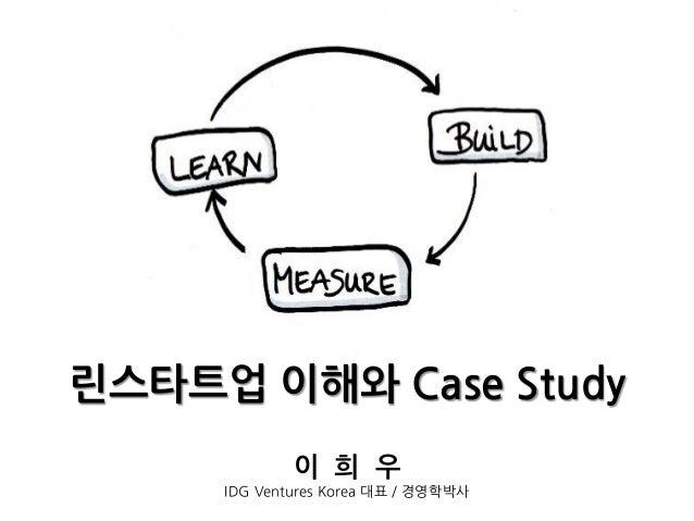린스타트업 이해와 Case study(Lean Startup and Case Study)