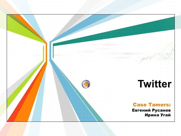 Monetization of Twitter (Russian)