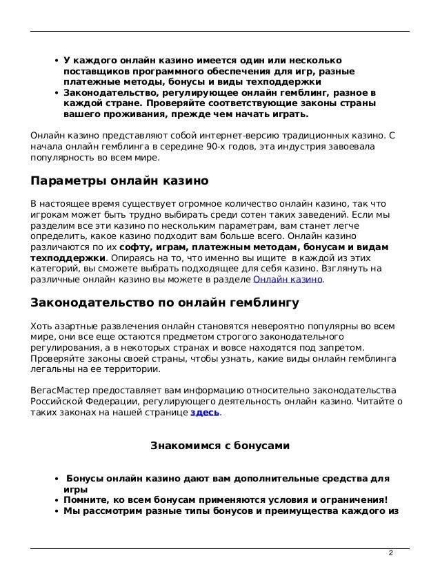 Казино Рояль Коды На Русские Машины