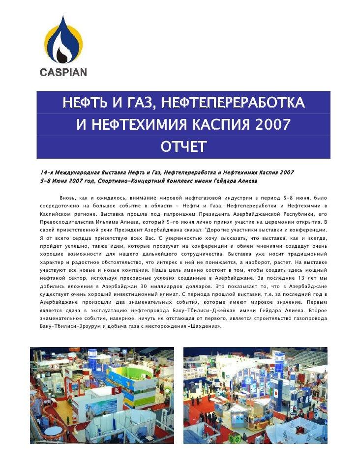 НЕФТЬ И ГАЗ, НЕФТЕПЕРЕРАБОТКА             И НЕФТЕХИМИЯ КАСПИЯ 2007                                           ОТЧЕТ 14-я Ме...