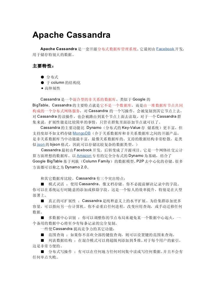 Apache Cassandra   Apache Cassandra 是一套开源分布式数据库管理系统。它最初由 Facebook 开发,用于储存特别大的数据。主要特性:  ● 分布式  ● 于 column 的结构化  ● 高伸展性   Ca...