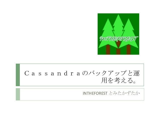 Cassandraのバックアップと運            用を考える。         INTHEFOREST とみたかずたか