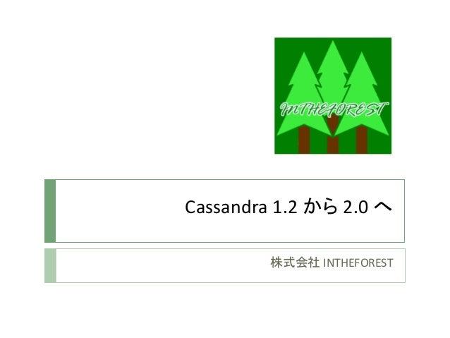 Cassandra12to20