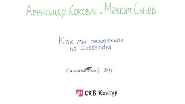 """Максим Сычев и Александр Коковин """"Как мы переезжали на Cassandra"""". Выступление на Cassandra conf 2013"""