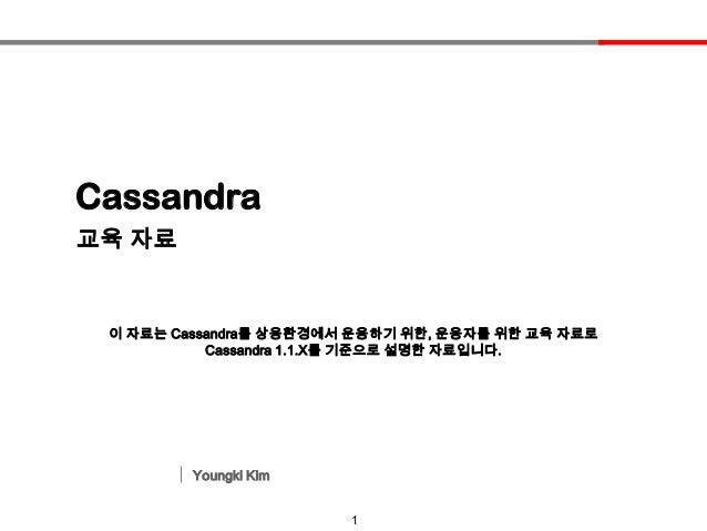 Cassandra education material