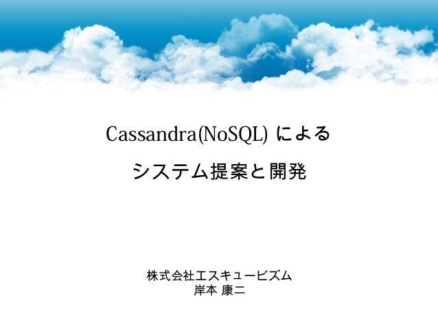 Cassandra(no sql)によるシステム提案と開発
