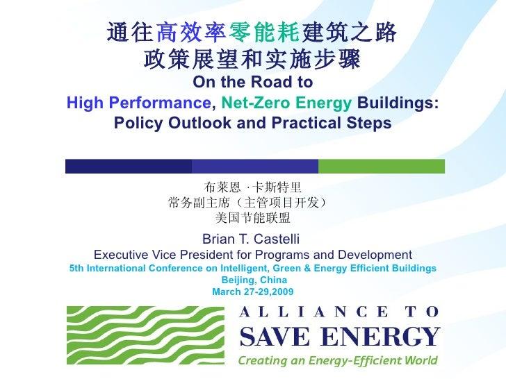 通往 高效率 零能耗 建筑之路 政策展望和实施步骤 On the Road to High Performance ,  Net-Zero Energy  Buildings: Policy Outlook and Practical Step...