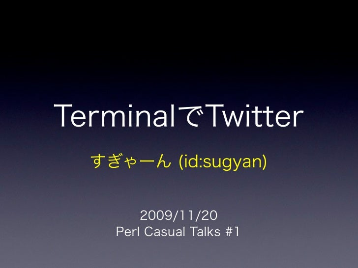 TerminalでTwitter