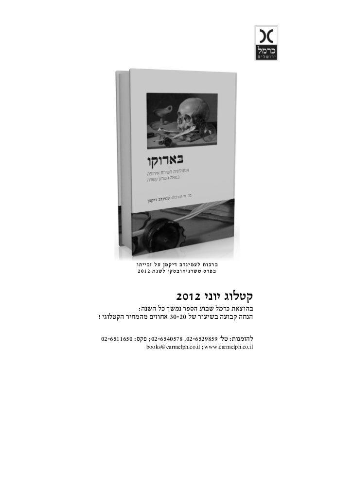 ב רכות לעמינדב דיקמ על זכייתו            בפרס טשרניחובסקי לשנת 2102                           קטלוג יוני 2102       ...