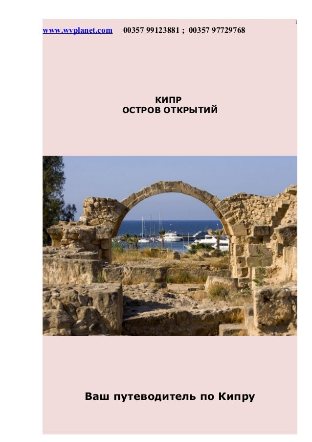 1 www.wvplanet.com 00357 99123881 ; 00357 97729768 КИПР ОСТРОВ ОТКРЫТИЙ Ваш путеводитель по Кипру