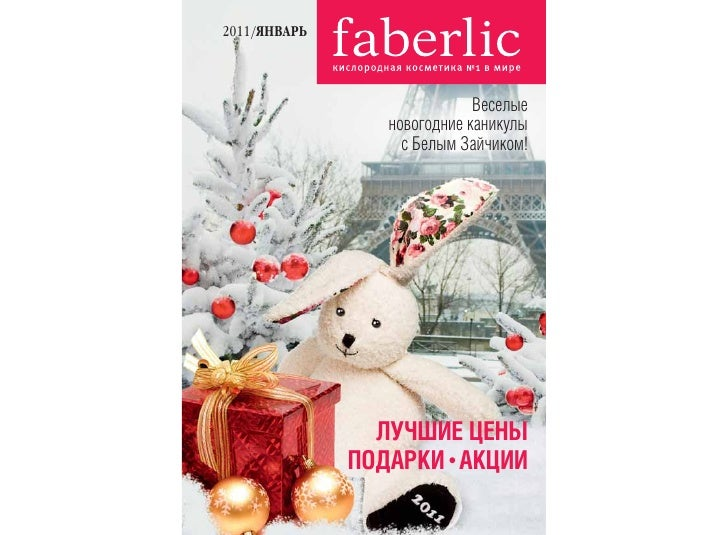 Catalog Faberlic January 2011