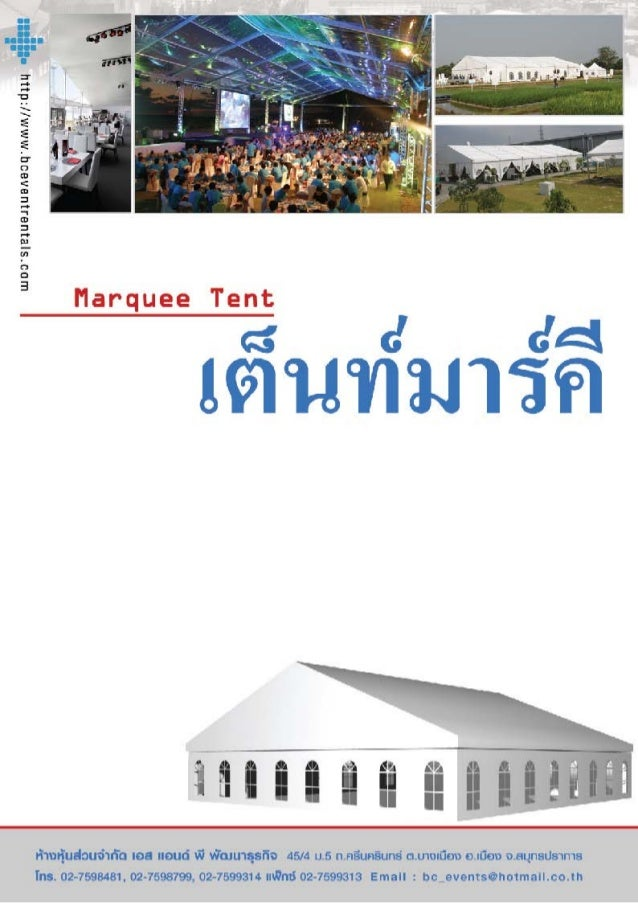 Catalog marquee tent000