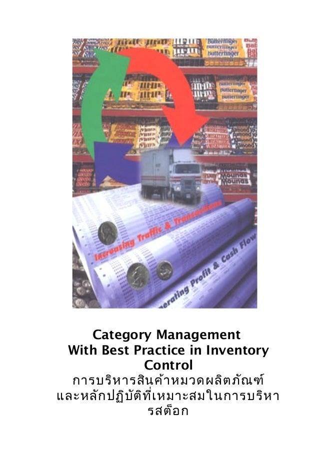 Category Management With Best Practice in Inventory Control การบริห ารสิน ค้า หมวดผลิต ภัณ ฑ์ และหลัก ปฏิบ ัต ิท ี่เ หมาะส...