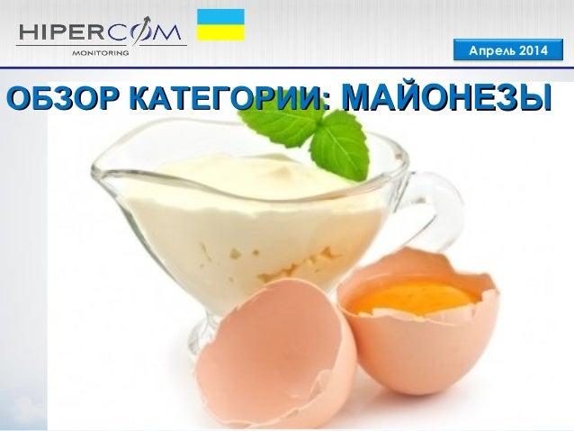 Category review april  2014_ua