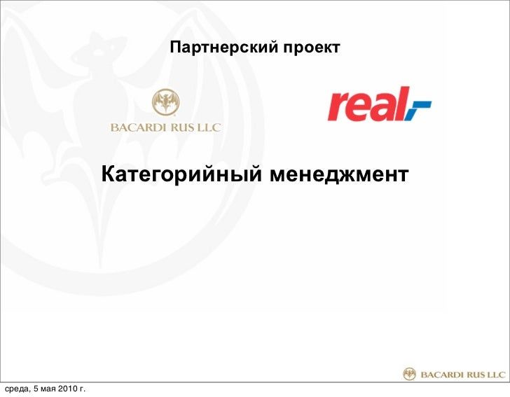 Партнерский проект                            Категорийный менеджмент     среда, 5 мая 2010 г.