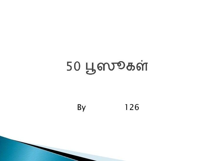 50 பூஸூகள்<br />By ஹைஷ்126<br />