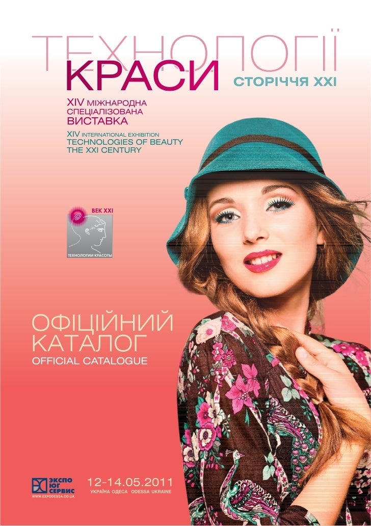 XIV INTERNATIoNAL SPECIALIZEd EXHIBITIoNTECHNOLOGIES OF BEAUTY - XXI CENTURY                   X FESTIVAL oF HAIRdRESSER'S...