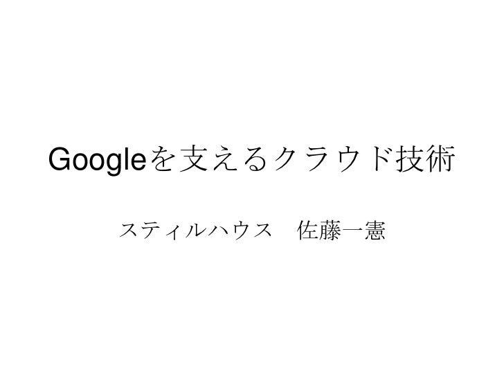 CBA Google App Engine 20101208