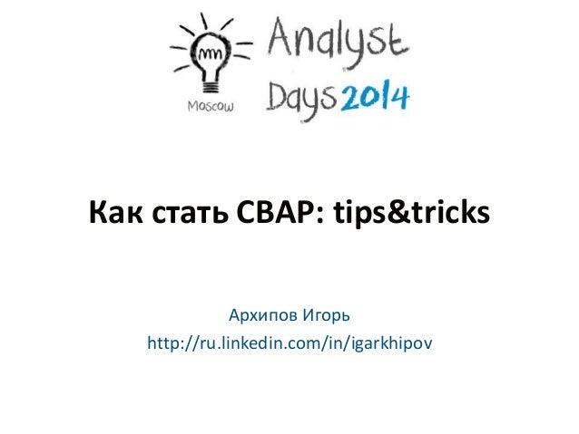 Как стать CBAP: tips&tricks Архипов Игорь http://ru.linkedin.com/in/igarkhipov