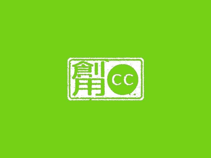 趙 柏強 前 創用 CC 社群發展經理                      bobchao@gmail.com
