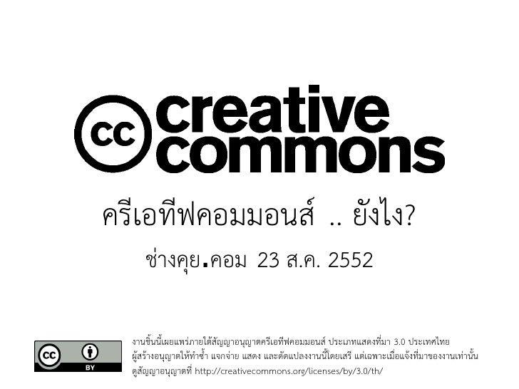 Creative Commons .. ยังไง?