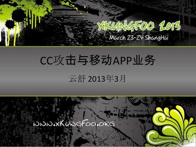 CC攻击与移动APP业务  云舒 2013年3月