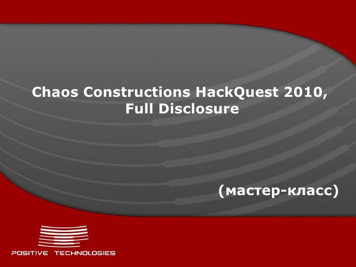 Chaos Constructions HackQuest 2010,  Full Disclosure ( мастер - класс )