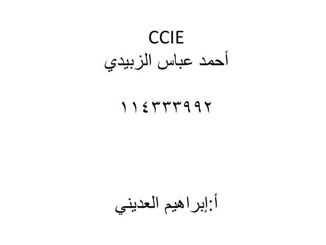 CCIE الزبٌدي عباس أحمد 114333992 أ:إبراهٌمًالعدٌن