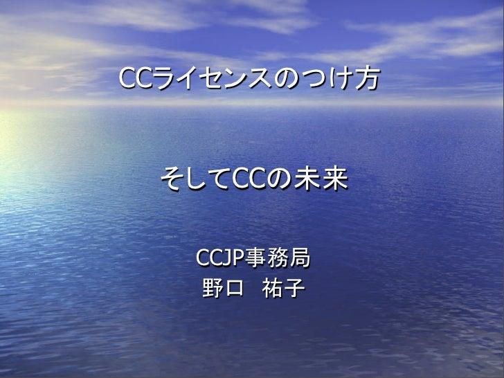CC          CC       CCJP