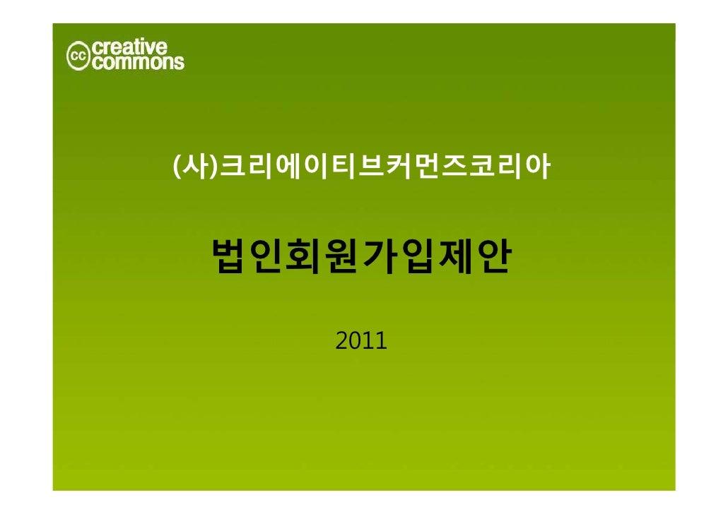 ( 사 ) 크리에이티브커먼즈코리아 법인회원가입제안 2011