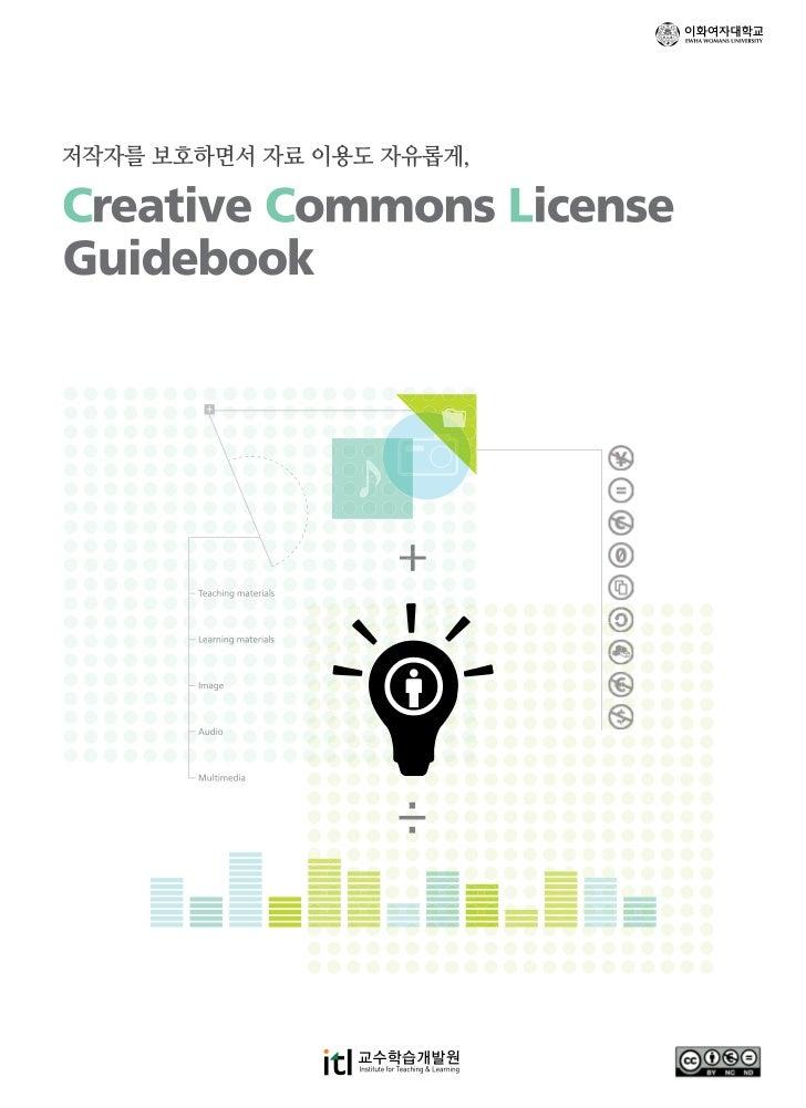 CONTENTS            활용하기편1. Creative Commons License 란?   2                                 22. Creative Commons의 사용 조건3. ...