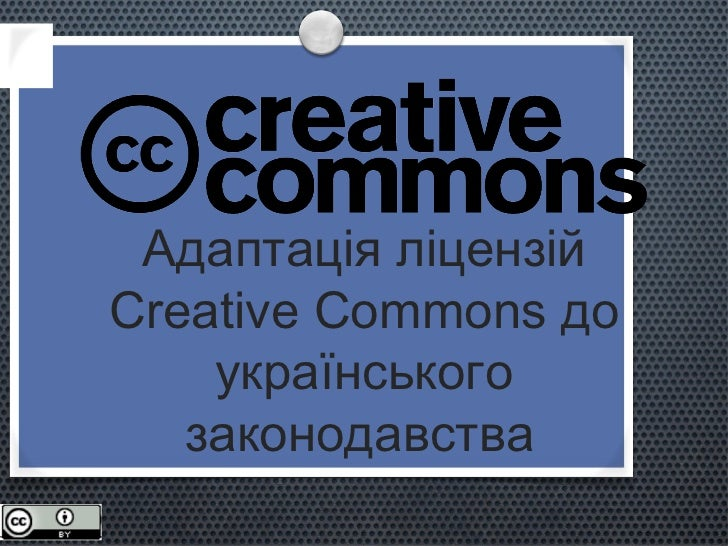 Адаптація ліцензій Creative Commons до українського законодавства