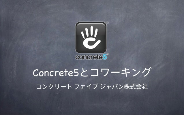 Concrete5とコワーキング コンクリート ファイブ ジャパン株式会社