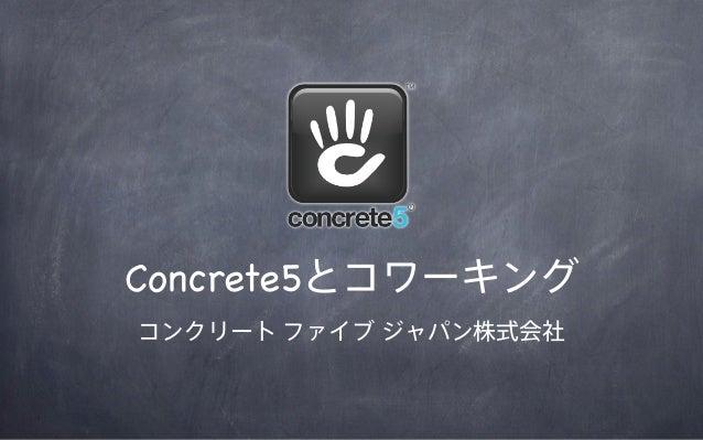 concrete5とコワーキング / コワーキング カンファレンス2013