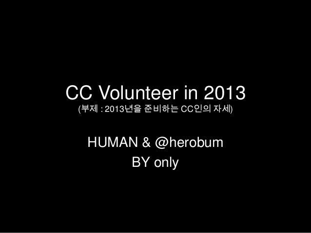 CC Volunteer in 2013 (부제 : 2013년을 준비하는 CC인의 자세)  HUMAN & @herobum      BY only